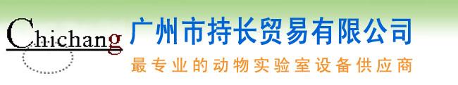 广州市持长贸易有限公司